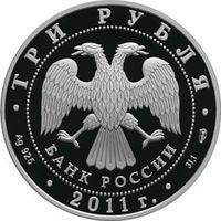 Аверс монеты «Сергиево - Казанский собор, г. Курск»