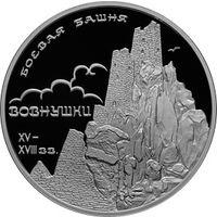 """Реверс монеты «Боевая башня """"Вовнушки"""", Республика Ингушетия, с.Вовнушки»"""