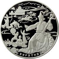 Реверс монеты «К 350-летию добровольного вхождения Бурятии в состав Российского государства»