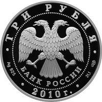 """Аверс монеты «Боевая башня """"Вовнушки"""", Республика Ингушетия, с.Вовнушки»"""