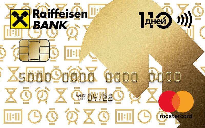 Кредитная карта Кредитная карта «110 дней» без %